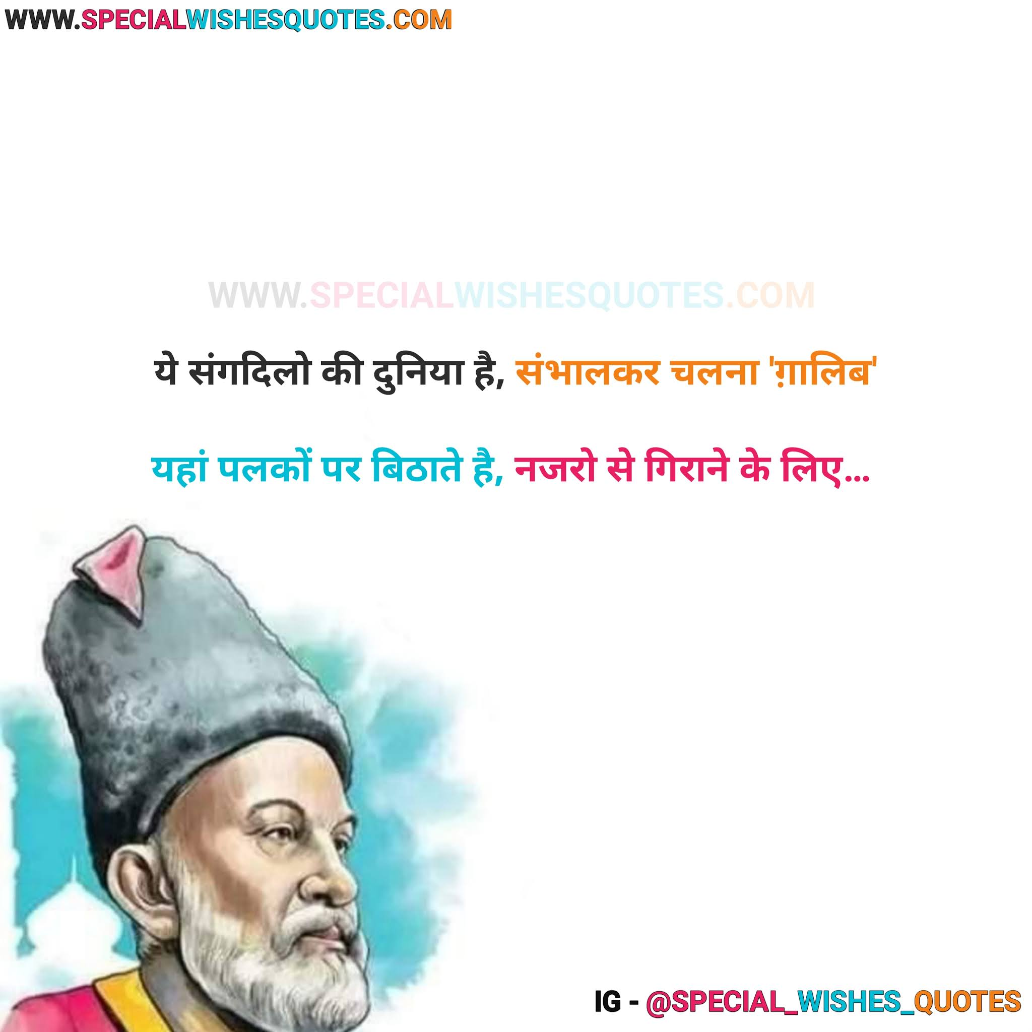 mirza ghalib quotes on life
