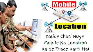 police-mobile-ka-location-kaise-trace-karti-hai