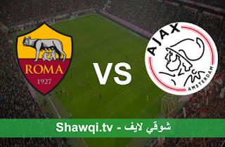 مشاهدة مباراة روما وأياكس أمستردام بث مباشر اليوم بتاريخ 8-4-2021 في الدوري الأوروبي