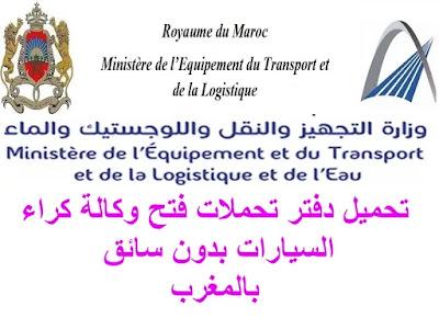 تحميل دفتر تحملات فتح وكالة لكراء السيارات بدون سائق بالمغرب