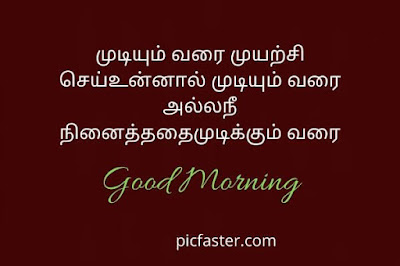 Latest - Good Morning Images In Tamil For Whatsapp [2020]