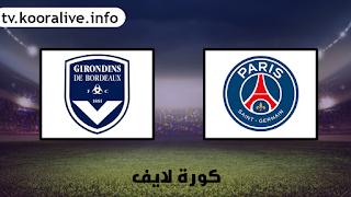 مشاهدة مباراة باريس سان جيرمان و بوردو 23-2-2020 بث مباشر في الدوري الفرنسي