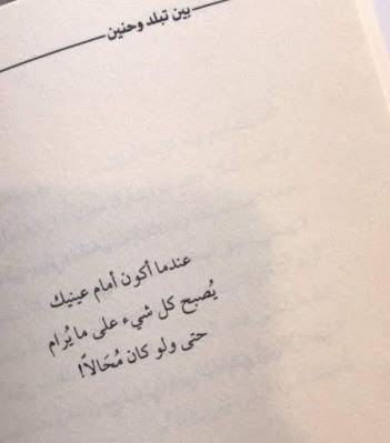 تحميل كتاب بين تبلد وحنين pdf تأليف سعود الروقي