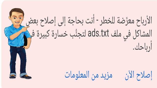 كيفية اضافة ملف ads text الى موقعك الجزر لتجنب خصارة كبيرة فى ارباحك