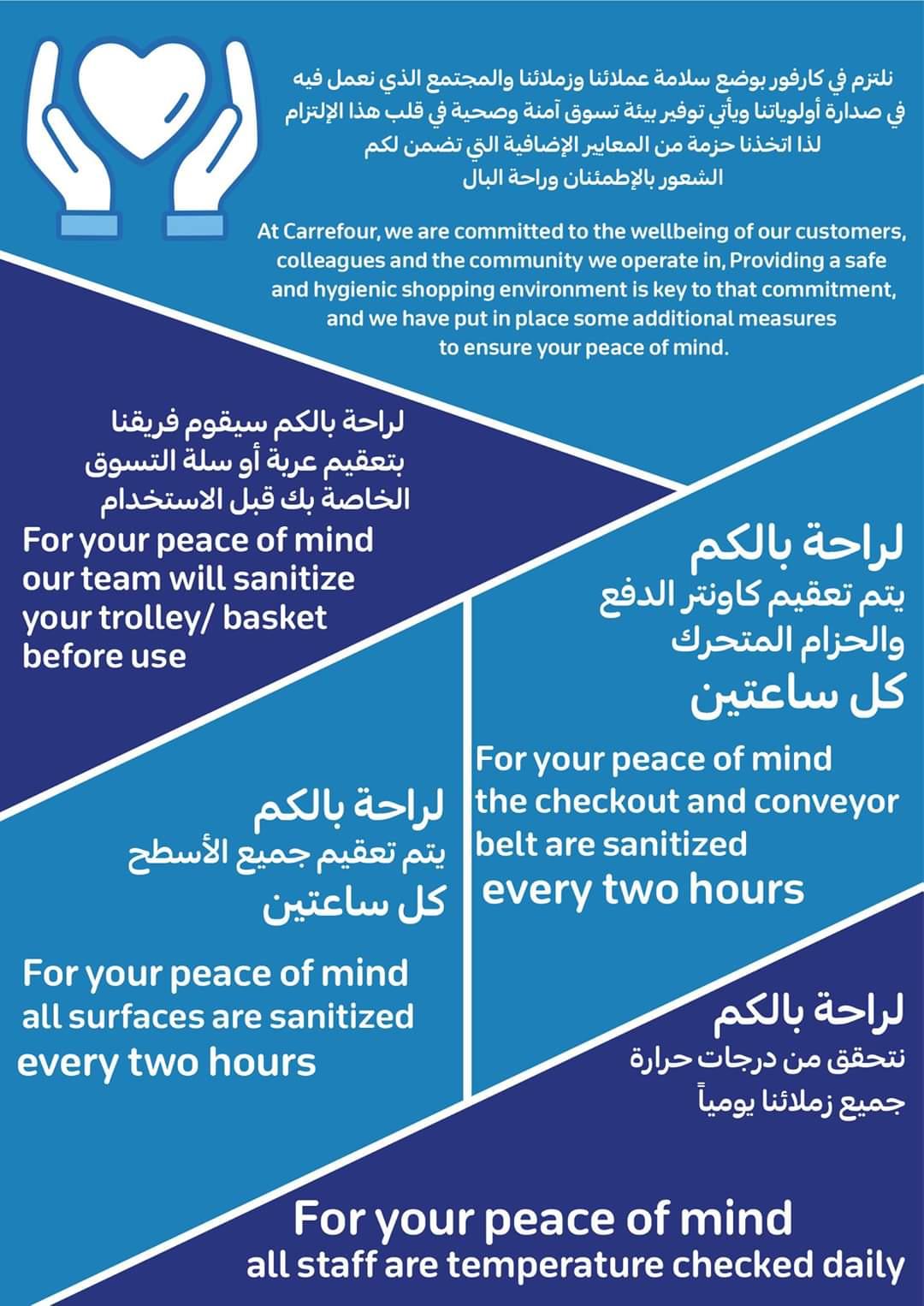 عروض كارفور مصر | عروض رمضان من 15 ابريل حتى 28 ابريل 2020 هايبرماركت