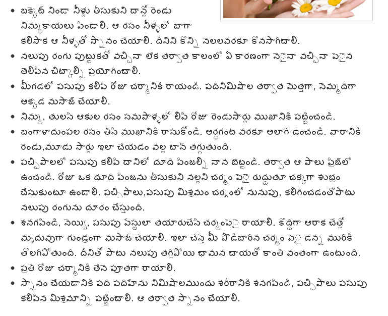 TELUGU WOMEN BEAUTY TIPS