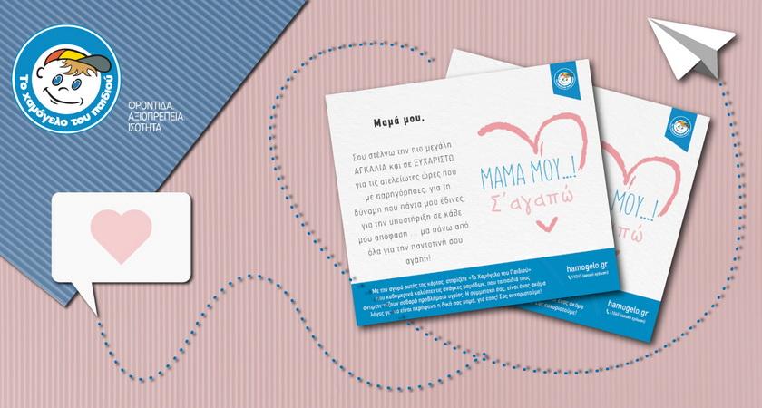 Στείλτε μια ξεχωριστή Αγκαλιά στην αγαπημένη σας μητέρα με μια e-card από «Το Χαμόγελο του Παιδιού»