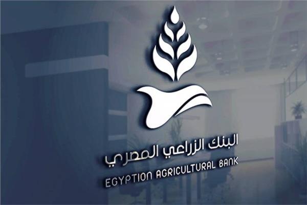 وظائف البنك الزراعي المصري 2021 - تعرف على الشروط وطريقة التقديم