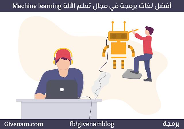 لغات برمجة وتعلم الآلة Machine Learning