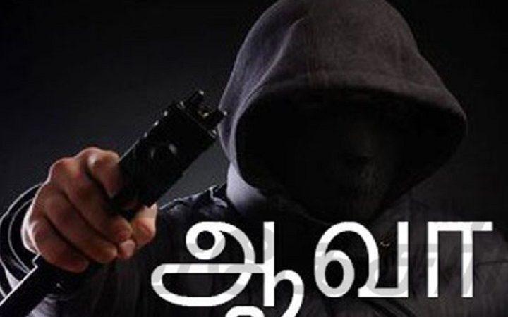 ஆவா குழுவினர் பெற்றோல் குண்டுத் தாக்குதல்!!