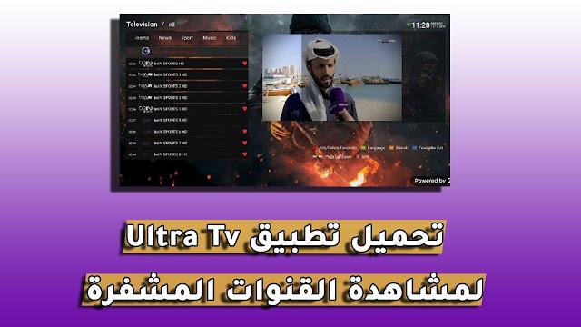 تحميل تطبيق Ultra Tv apk امشاهدة جميع قنوات العالم على جهازك الاندرويد مجانا