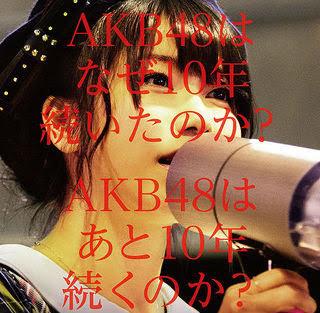 存在する理由 DOCUMENTARY of AKB48/皆頑張ってるんだなぁ(月並み)