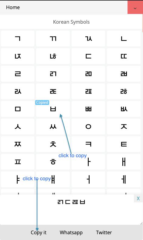 How to Copy ㅩ Korean Symbols?