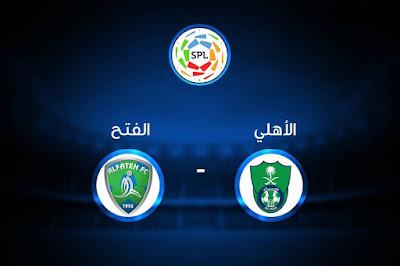# مباراة الأهلي السعودي والإتفاق مباشر 30-5-2021 والقنوات الناقلة الدوري السعودي