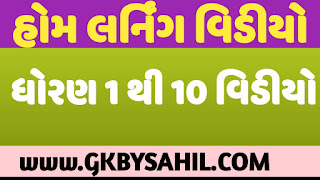DATE-10-7-2021 ALL STANDARD ALL SUBJECT VIDEO LINK USEFUL FOR ALL SCHOOL