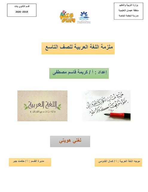 اوراق غمل ملزمة في اللغة العربية للصف التاسع الفصل الاول 2019-2020