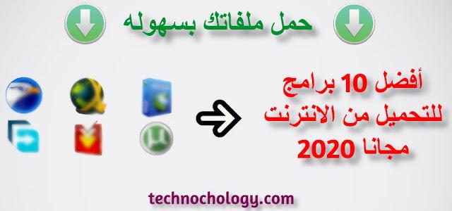 اسرع وافضل 10 برامج تحميل من الانترنت الي الكمبيوتر مجانا 2020 - تكنوكولوجي