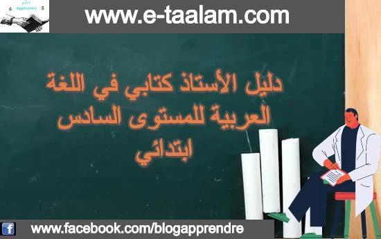 دليل الأستاذ كتابي في اللغة العربية للمستوى السادس ابتدائي