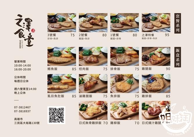 之澤食堂菜單-三民區便當推薦