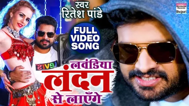 Lavandiya London Se Layenge Lyrics in Hindi