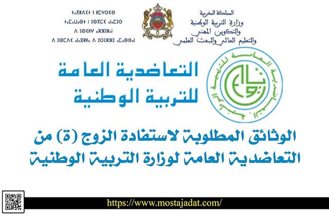 الوثائق المطلوبة لاستفادة الزوج (ة) من التعاضدية العامة لوزارة التربية الوطنية