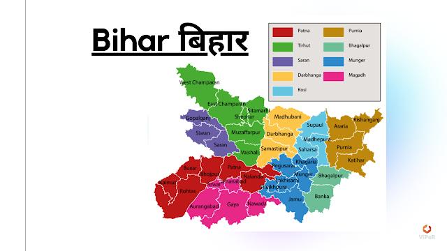 Information About Bihar, Bihar Ke Bare Me,  बिहार के बारे में जानकारी