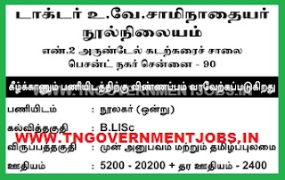U-Ve-Swaminatha-Iyer-Library-Chennai-Librarian-Recruitment-Notification-www-tngovernmentjobs-in