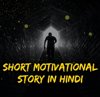 ईमानदारी का फल कहानी | Best Motivational Story In Hindi