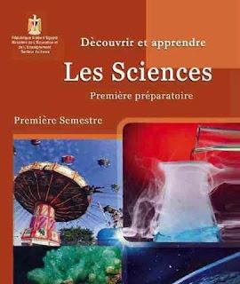 تحميل كتاب العلوم باللغة الفرنسية للصف الاول الاعدادى الترم الاول2017