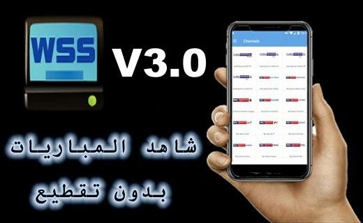 WSS v3.0 APK