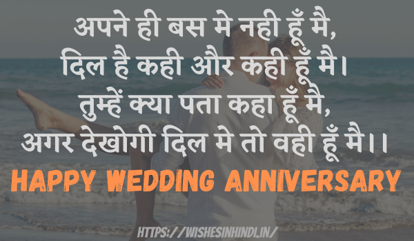 Top Happy Marriage Anniversary Wishes In Hindi For Wife