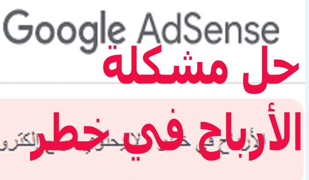 حل مشكلة الأرباح فى خطر فى جوجل ادسنس انشاء ملف ads.txt