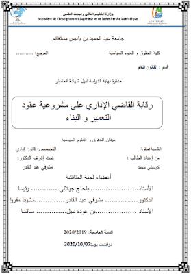 مذكرة ماستر: رقابة القاضي الإداري على مشروعية عقود التعمير والبناء PDF