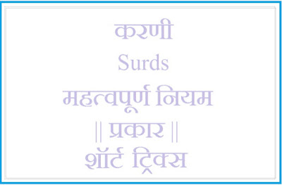 maths surds in hindi pics