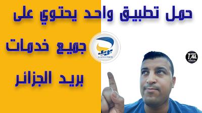 للجزائريين تطبيق واحد تلقى فيه جميع خدمات بريد الجزائر
