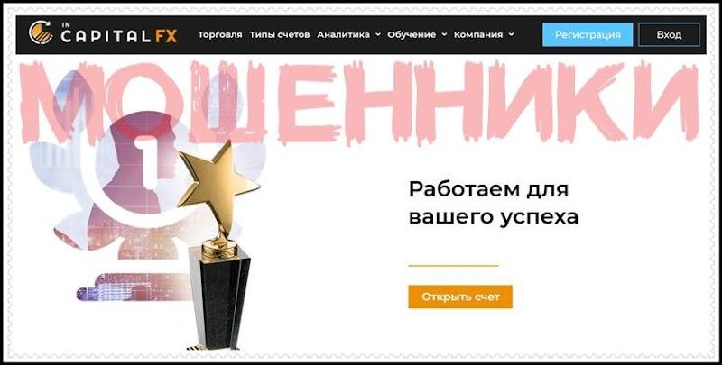 Мошеннический сайт incapitalfx.com – Отзывы? Компания In Capital FX мошенники!
