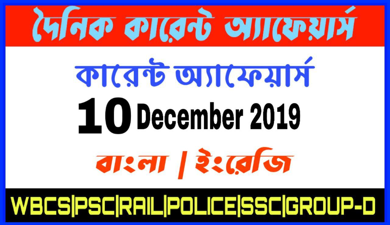 Daily Current Affairs In Bengali and English 10th December 2019 | for All Competitive Exams