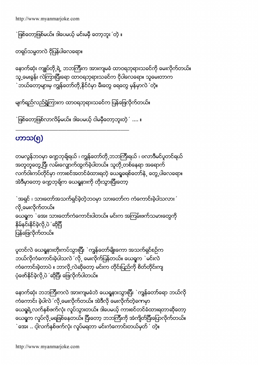 politic jokes, myanmar joke