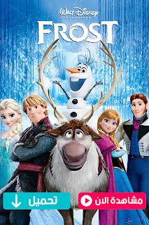 مشاهدة وتحميل فيلم فروزن الجزء الاول Frozen 2013 مترجم عربي