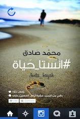 انستا حياة محمد صادق