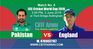 ENG vs PAK 6th Match ICC CWC 2019 Prediction Who Win Today