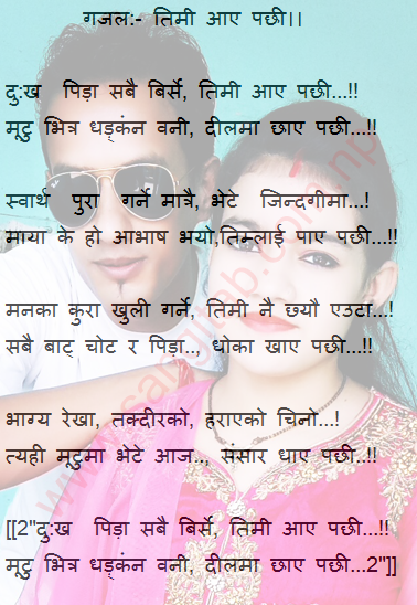 "Gazal By H.L. Gautam Timi Aaye Pachhi  ""गजल:- तिमी आए पछी।।"""
