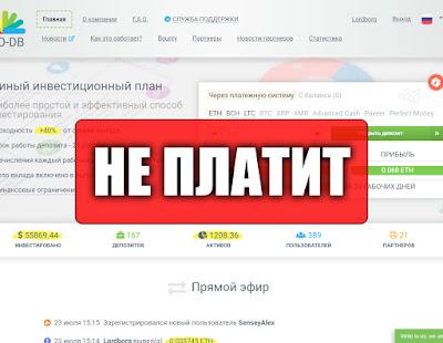 Скриншоты выплат с хайпа ico-db.com