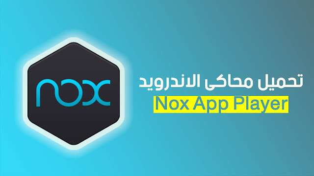 تحميل محاكى الاندرويد Nox App Player