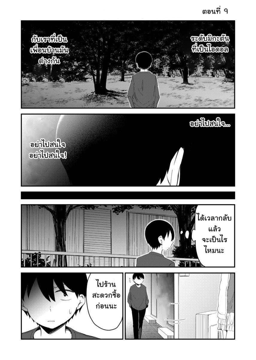 Tonari no Idol-san-ตอนที่ 9