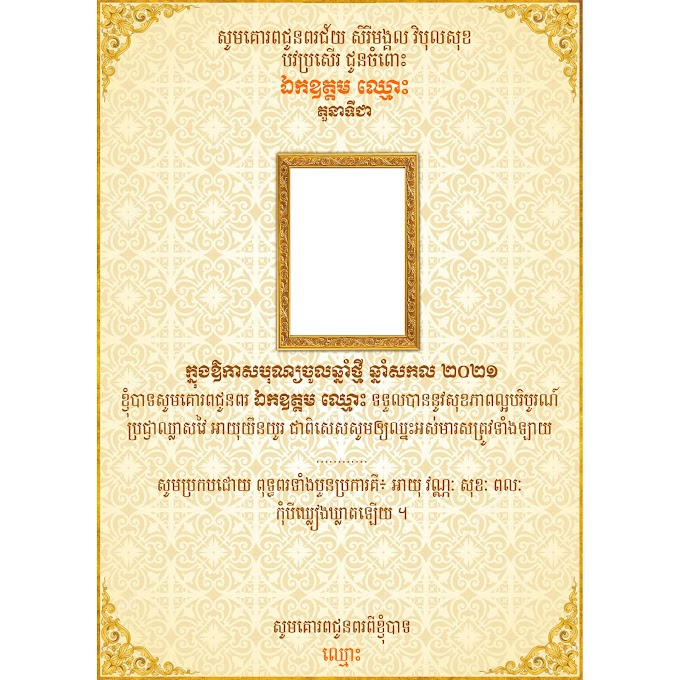 Cambodia Wishing Paper Free PSD File 03 Cambodia Wishing Frame