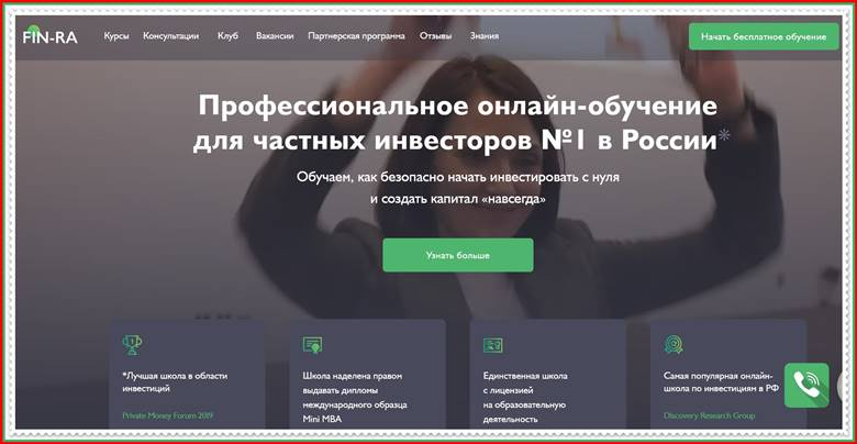 Мошеннический сайт fin-ra.ru – Отзывы, развод, платит или лохотрон? Мошенники