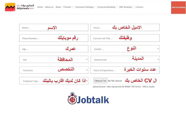 Attijariwafa Bank Jobs