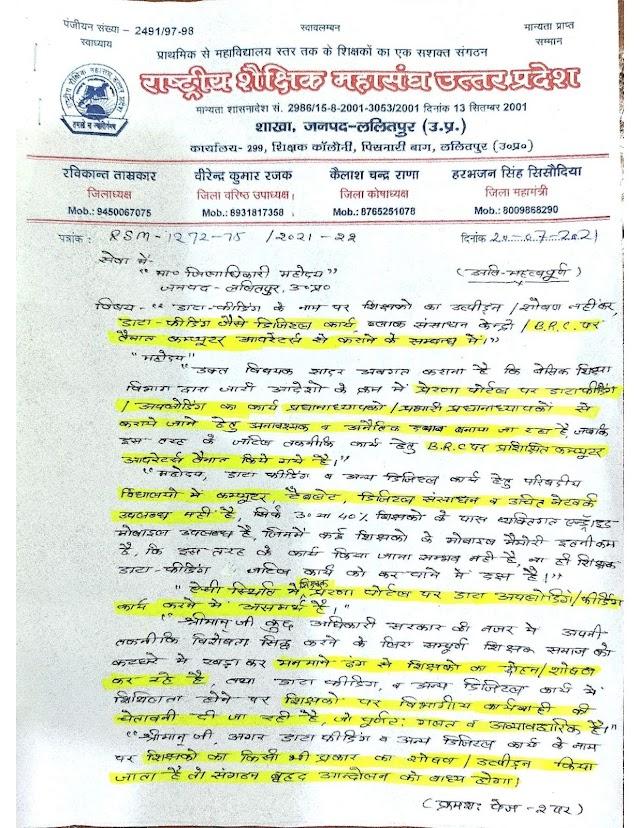 ललितपुर : डाटा फीडिंग/अपलोडिंग का कार्य साधनविहीन अप्रशिक्षित शिक्षकों से न करा कर बीआरसी पर तैनात प्रशिक्षित कंप्यूटर ऑपरेटर्स से कराने की मांग, राष्ट्रीय शैक्षिक महासंघ ने डीएम व बीएसए को ज्ञापन सौंपकर दी आंदोलन की चेतावनी