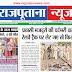 राजपूताना न्यूज ई-पेपर 9 मई 2020 डिजिटल एडिशन